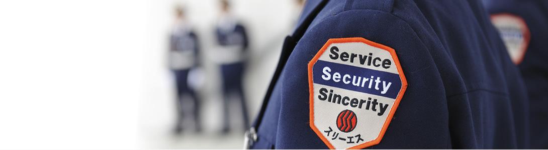 新卒採用 広範囲のセキュリティ業務で、安全で快適な社会づくりに貢献しています。